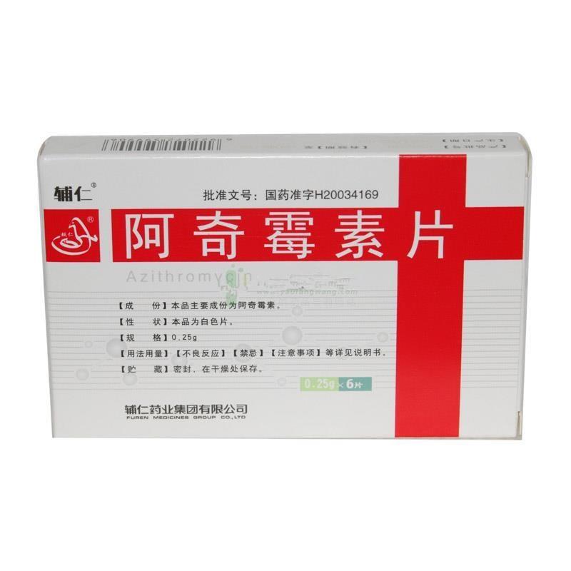 辅仁 阿奇霉素片