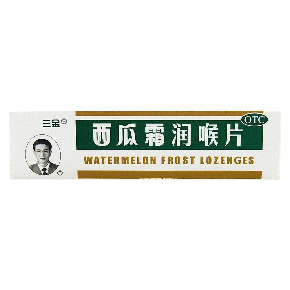三金 西瓜霜润喉片