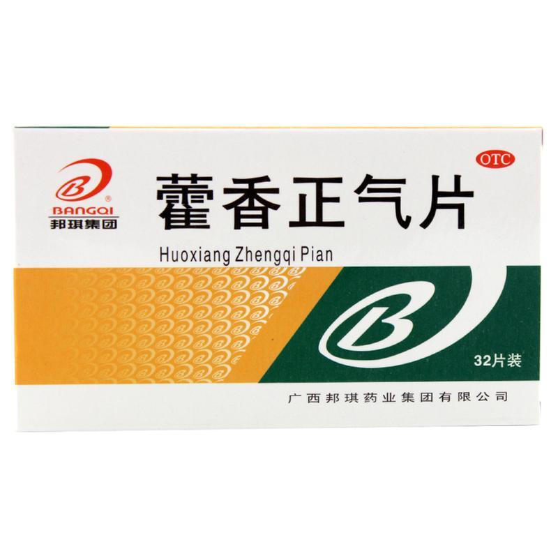 广西邦琪 藿香正气片