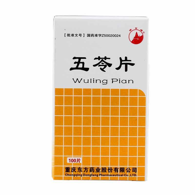 重庆东方 五苓片