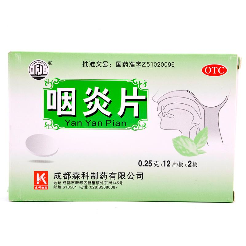 四川森科制药 咽炎片