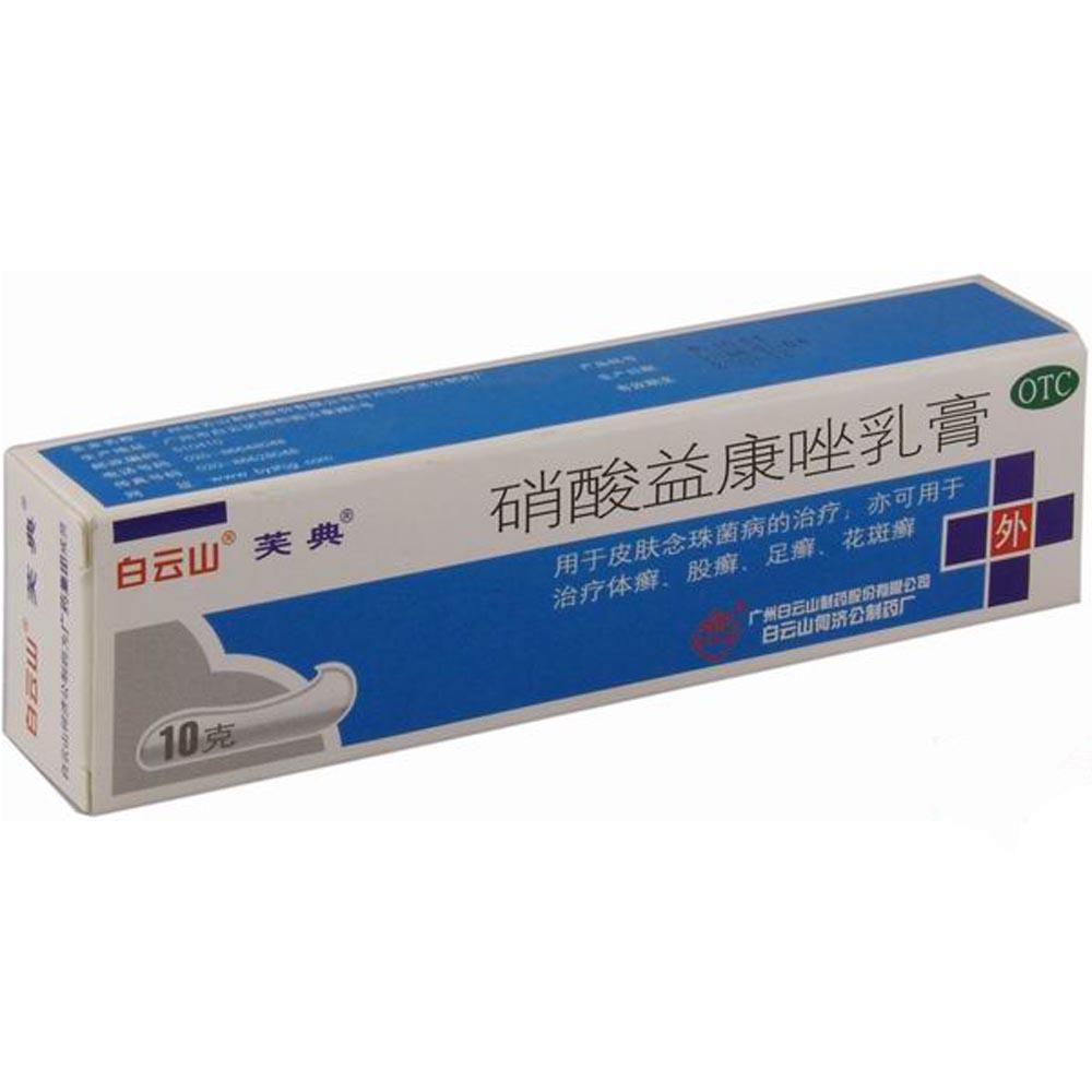 芙典 硝酸益康唑乳膏