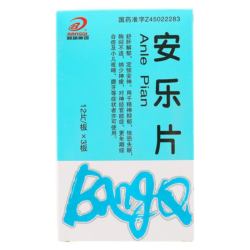 邦琪集团 安乐片