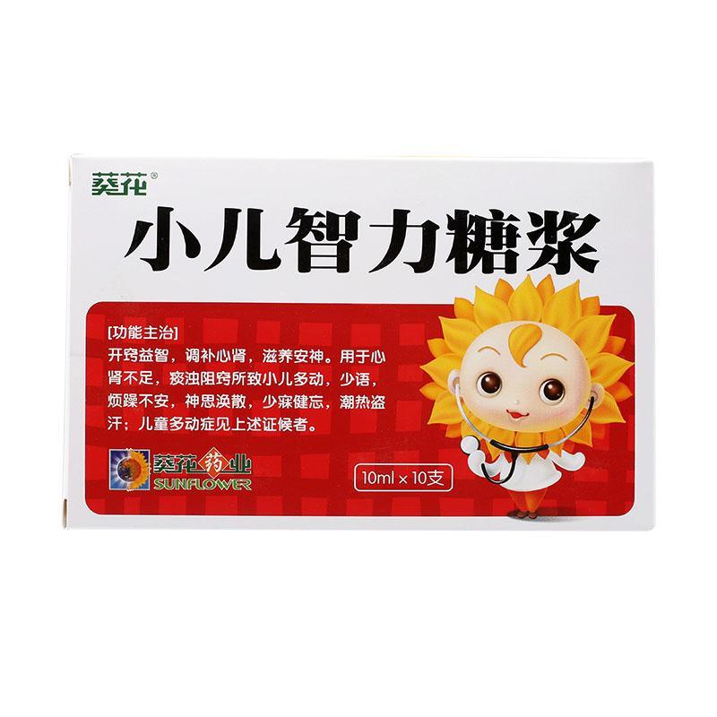 葵花药业集团重庆小葵花儿童制药 小儿智力糖浆