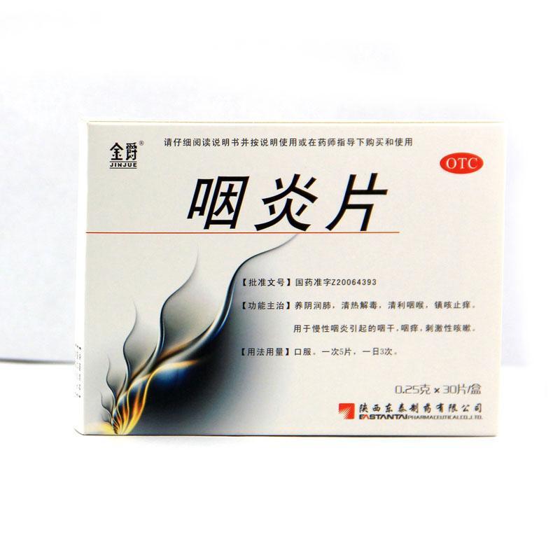 陕西东泰 咽炎片