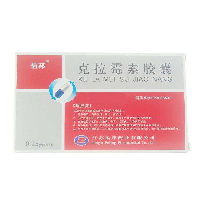 江苏福邦 克拉霉素胶囊