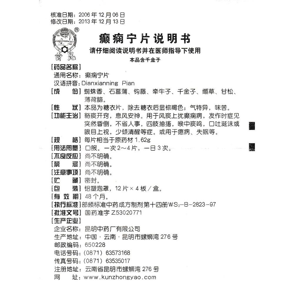 昆明中药 癫痫宁片