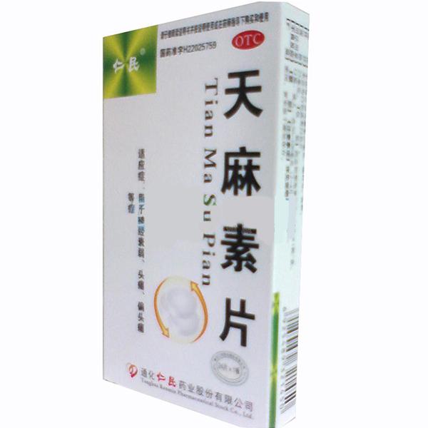 通化仁民 天麻素片