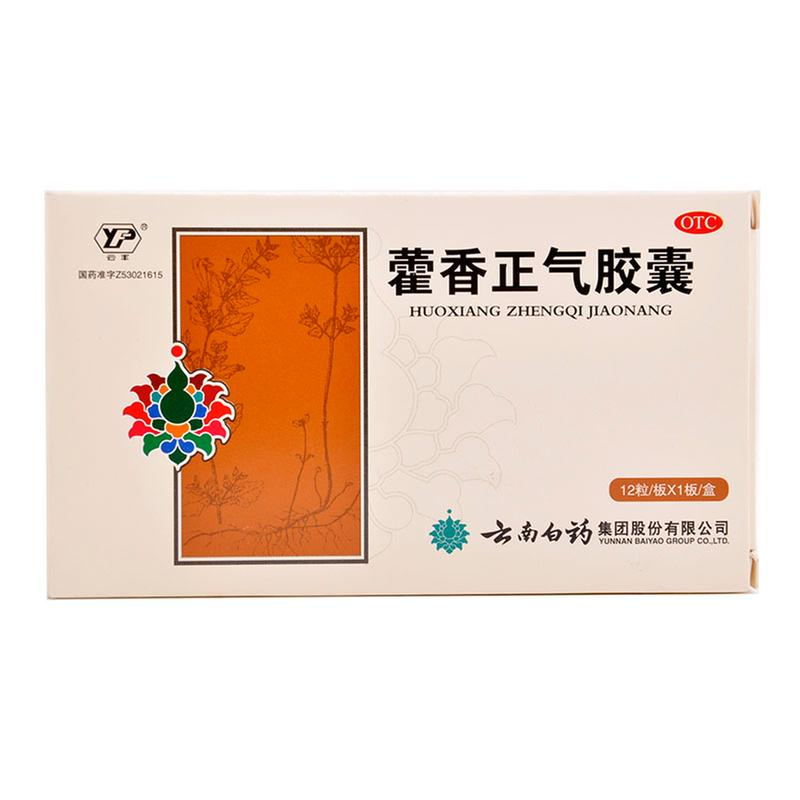 云南白药 藿香正气胶囊