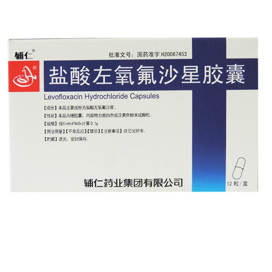 辅仁药业 盐酸左氧氟沙星胶囊