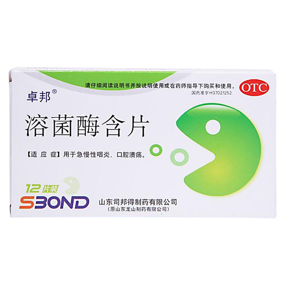 卓邦 溶菌酶含片