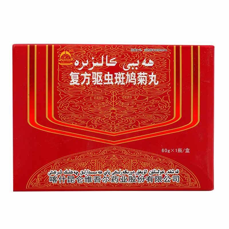 喀什昆仑维吾尔 复方驱虫斑鸠