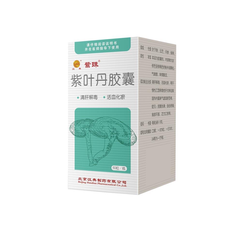 北京汉典 紫叶丹胶囊