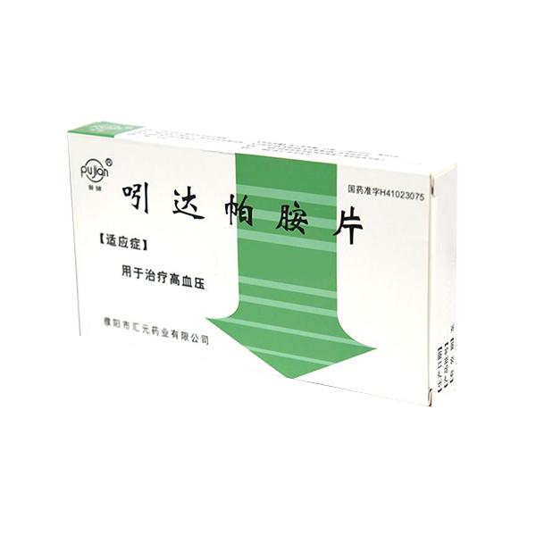 濮阳汇元 吲达帕胺片