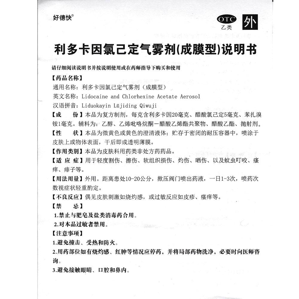 广东同德药业 利多卡因氯己定气雾剂(成膜型)