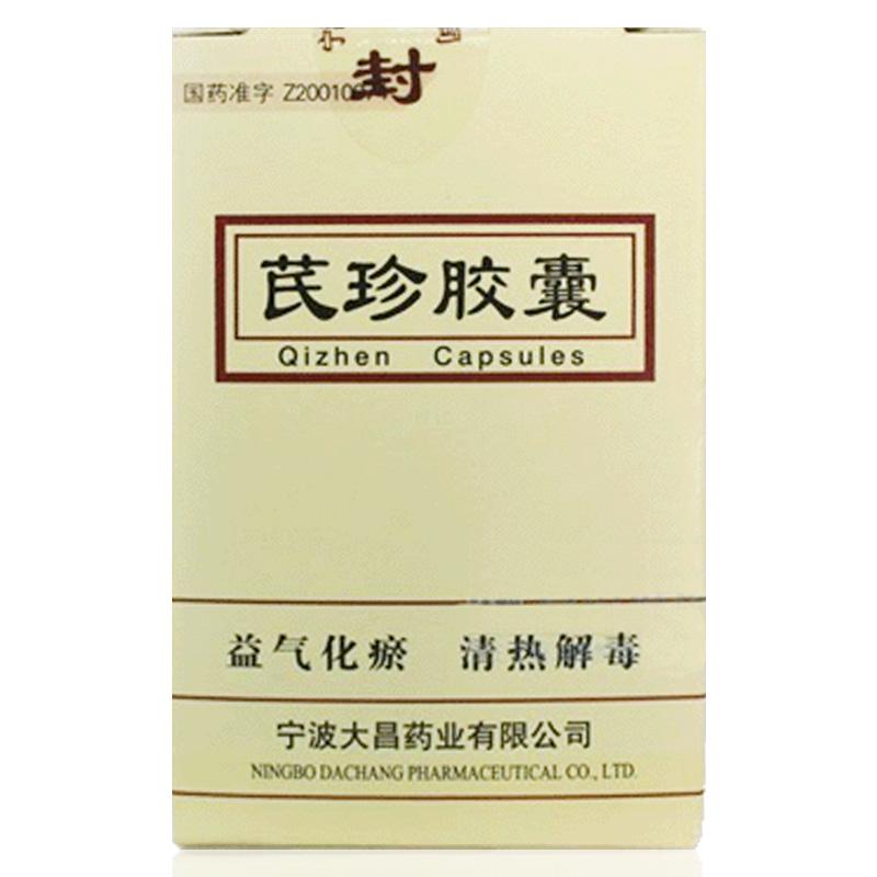 宁波大昌 芪珍胶囊