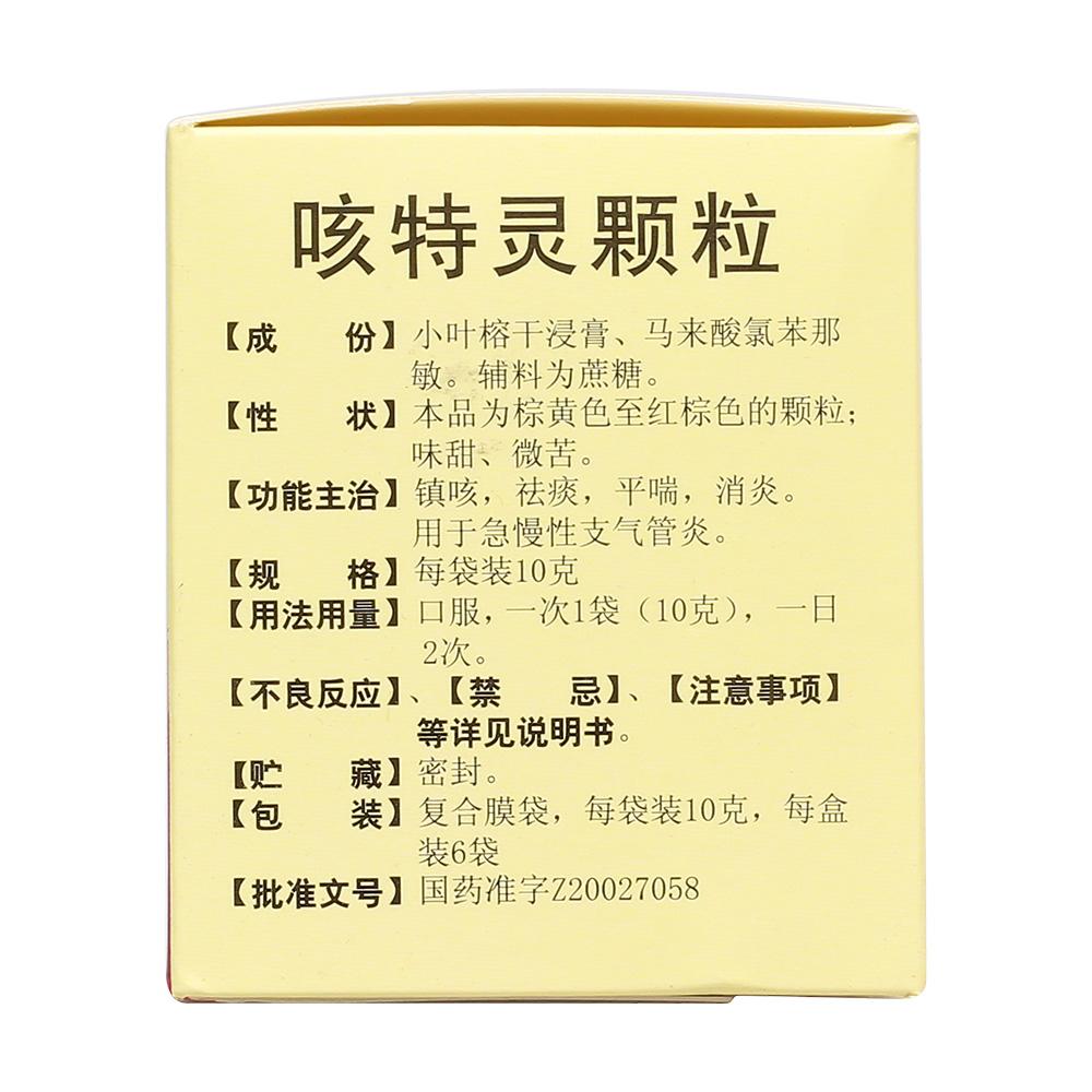 中药记�_广州白云山和记黄埔中药 咳特灵颗粒