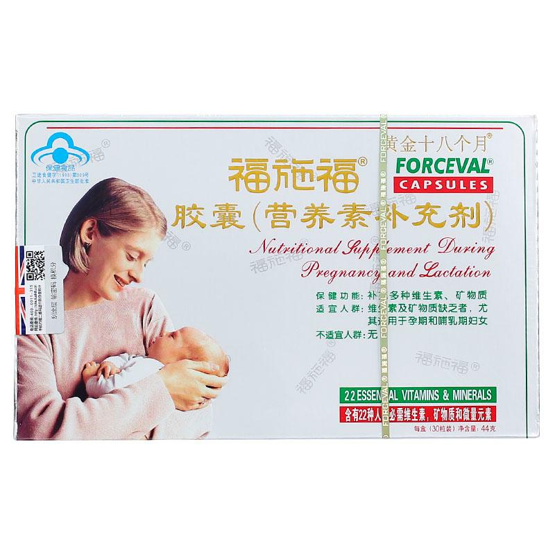 UNIGREG LIMITED 福施福胶囊(营养素补充剂)
