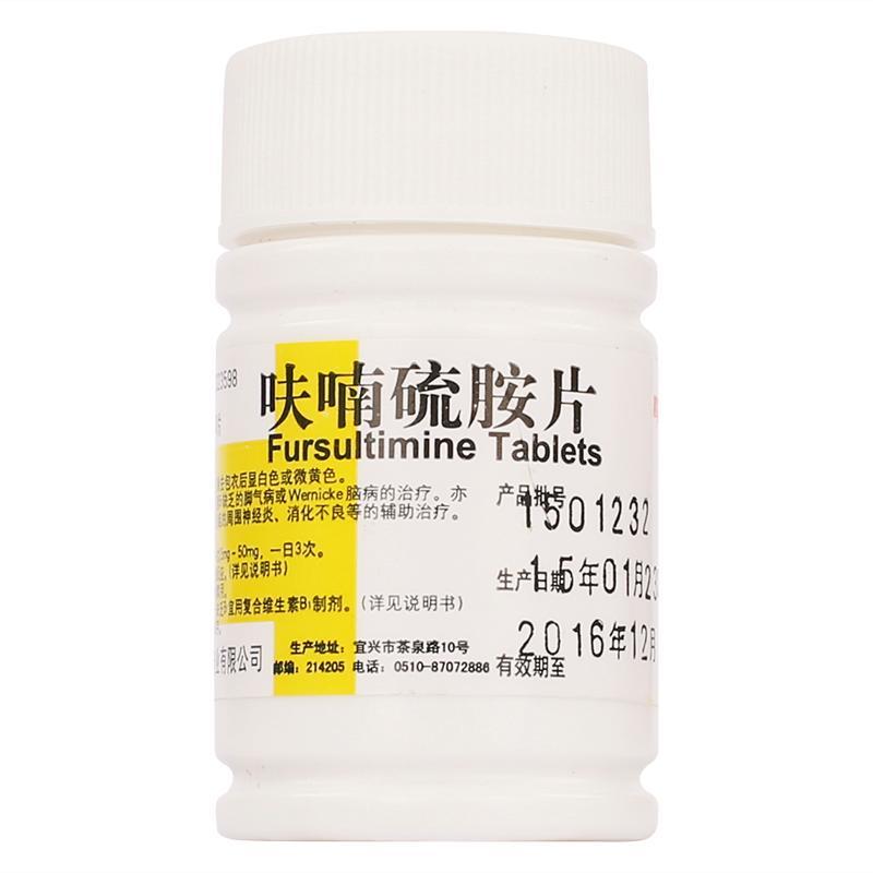 江苏鹏鹞 呋喃硫胺片