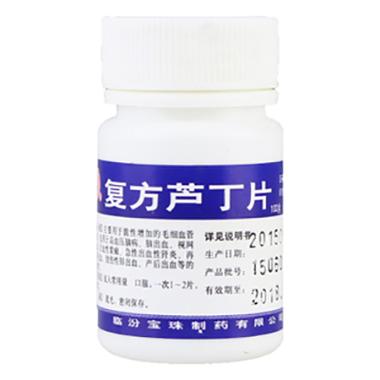 临汾宝珠 复方芦丁片