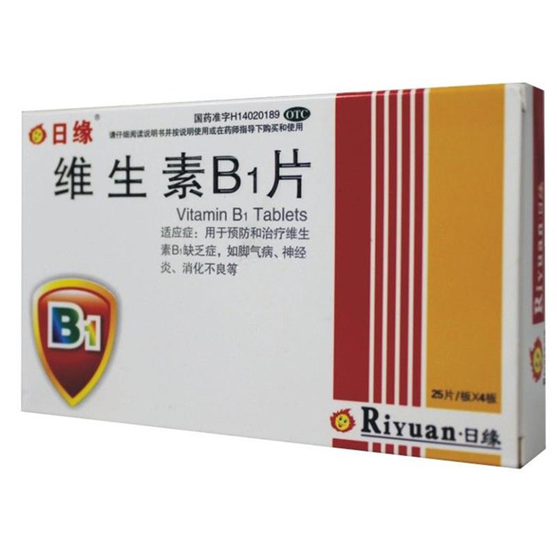 山西国润 维生素B1片