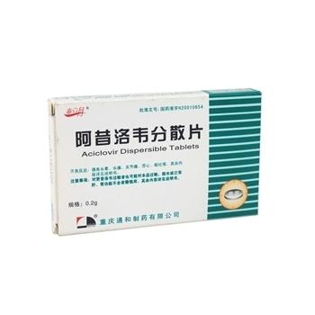 重庆通和药业 阿昔洛韦分散片