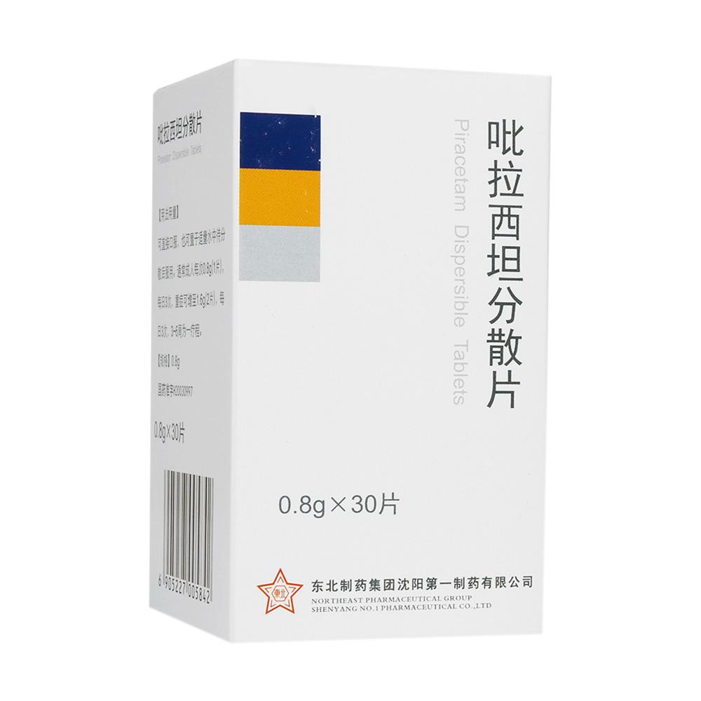 东北制药 吡拉西坦分散片