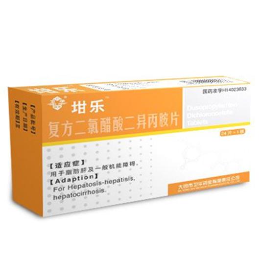 坩乐 复方二氯醋酸二异丙胺片
