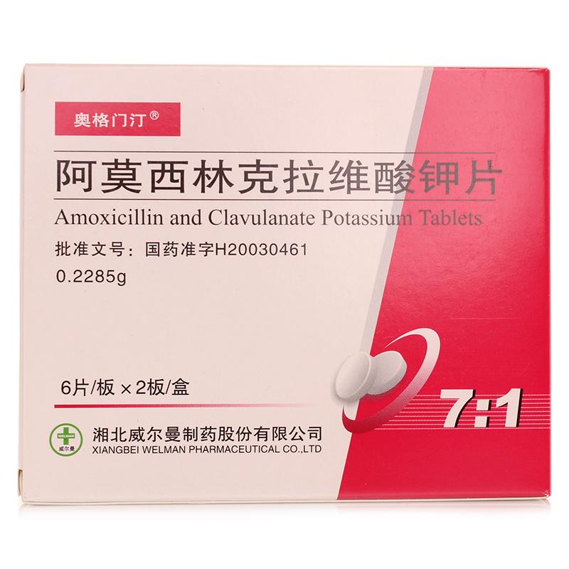 奥格门汀 阿莫西林克拉维酸钾片