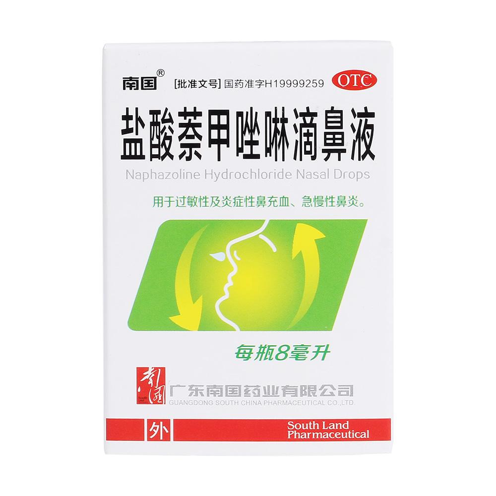 广东南国 盐酸萘甲唑啉滴鼻液
