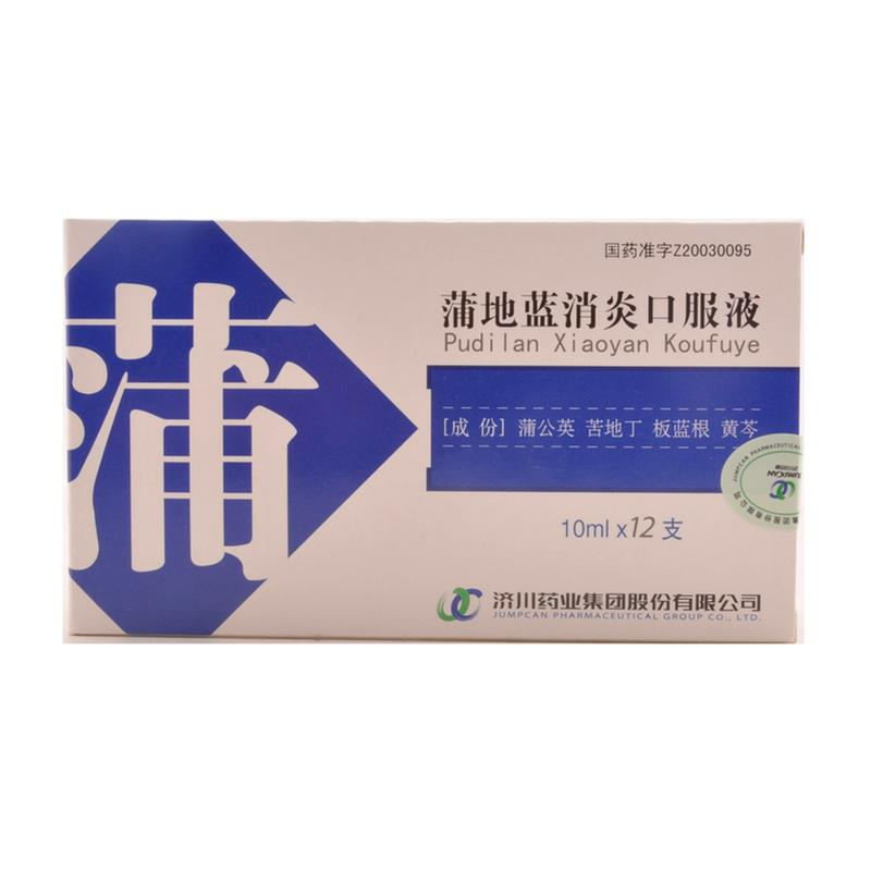 济川药业 蒲地蓝消炎口服液