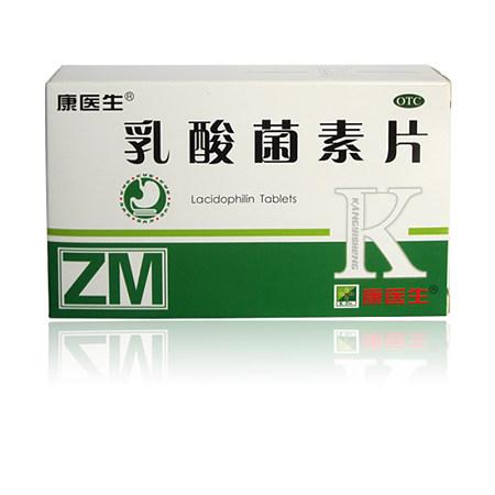 黑龙江百泰 乳酸菌素片