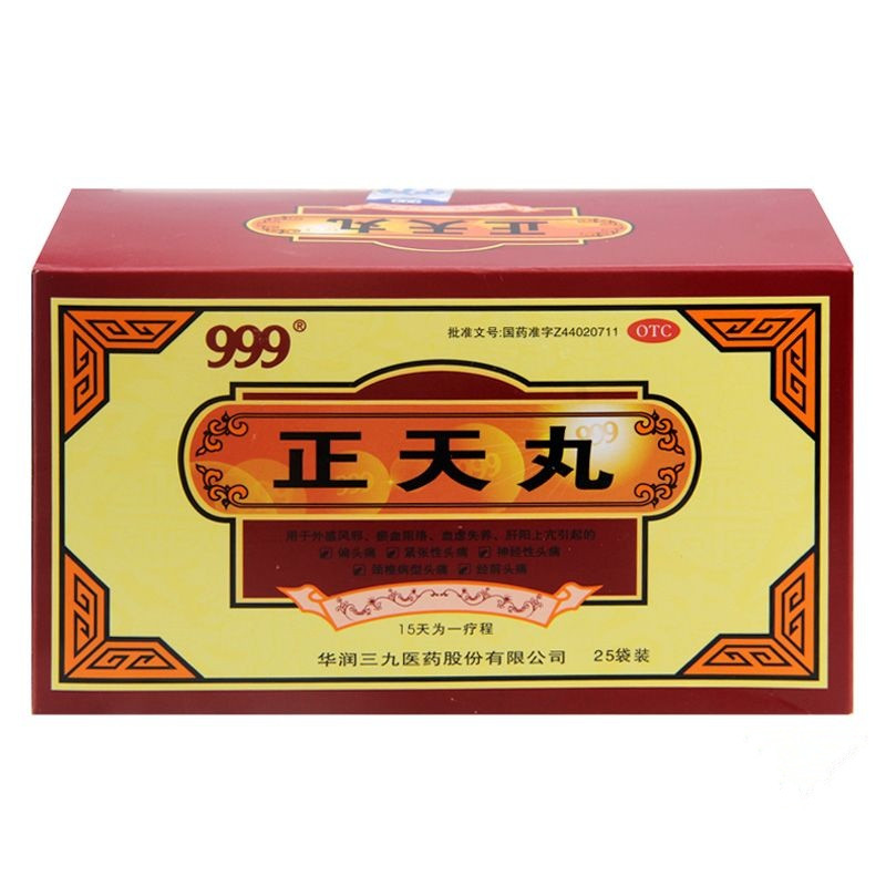 999 正天丸