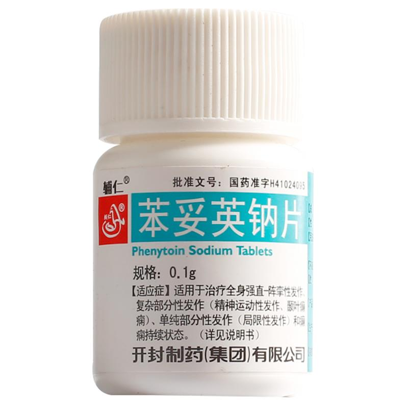 开封制药 苯妥英钠片