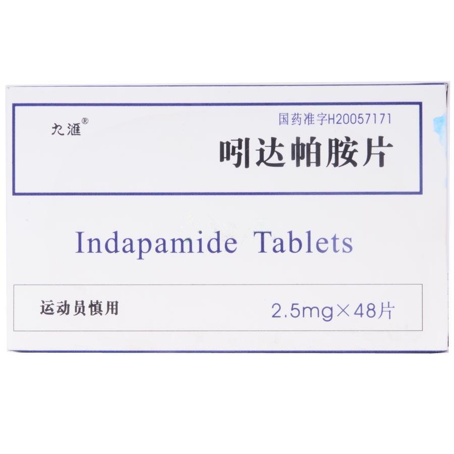 湖南春光九汇 吲达帕胺片