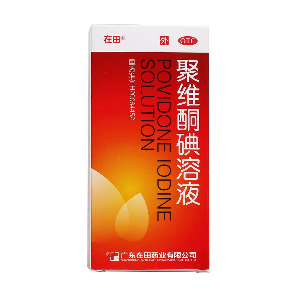 广东在田 聚维酮碘溶液