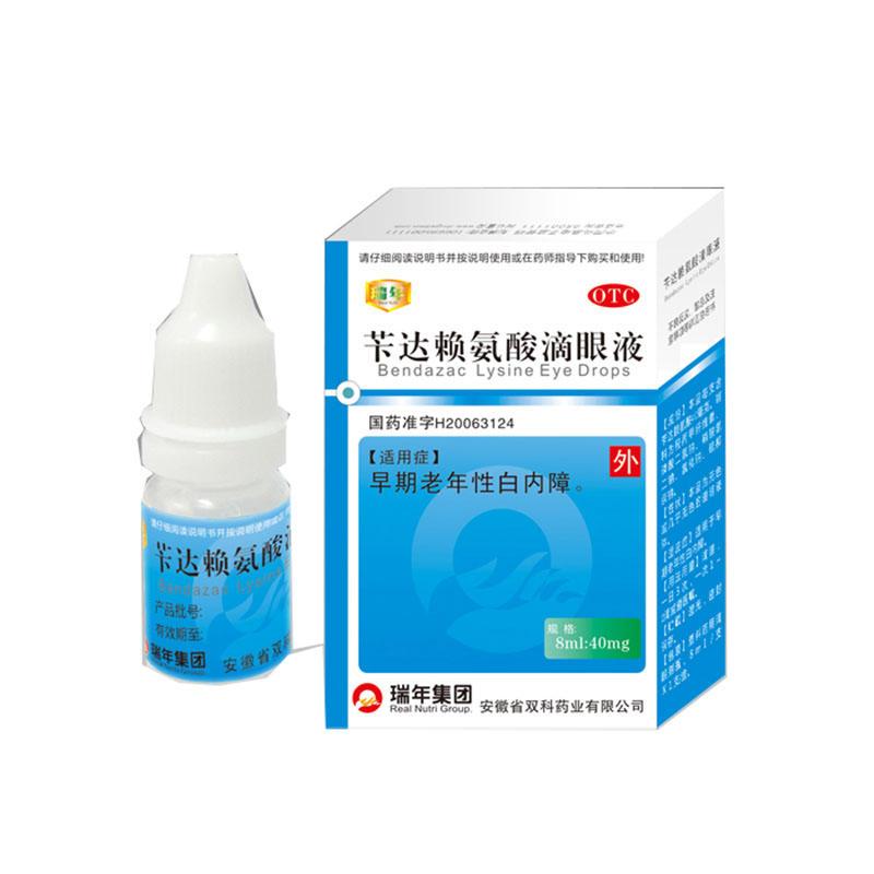 安徽双科 苄达赖氨酸滴眼液