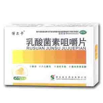 烟台益生 乳酸菌素咀嚼片