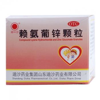 迪沙药业 赖氨葡锌颗粒