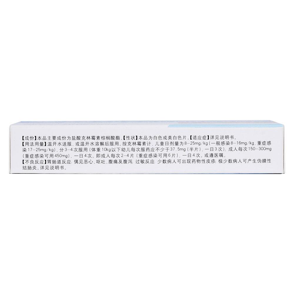 凯莱克林 盐酸克林霉素棕榈酸酯分散片
