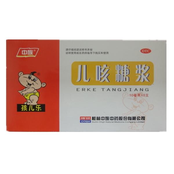 桂林中族中药 儿咳糖浆