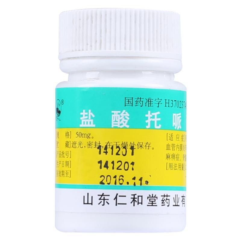 仁和堂 盐酸托哌酮片