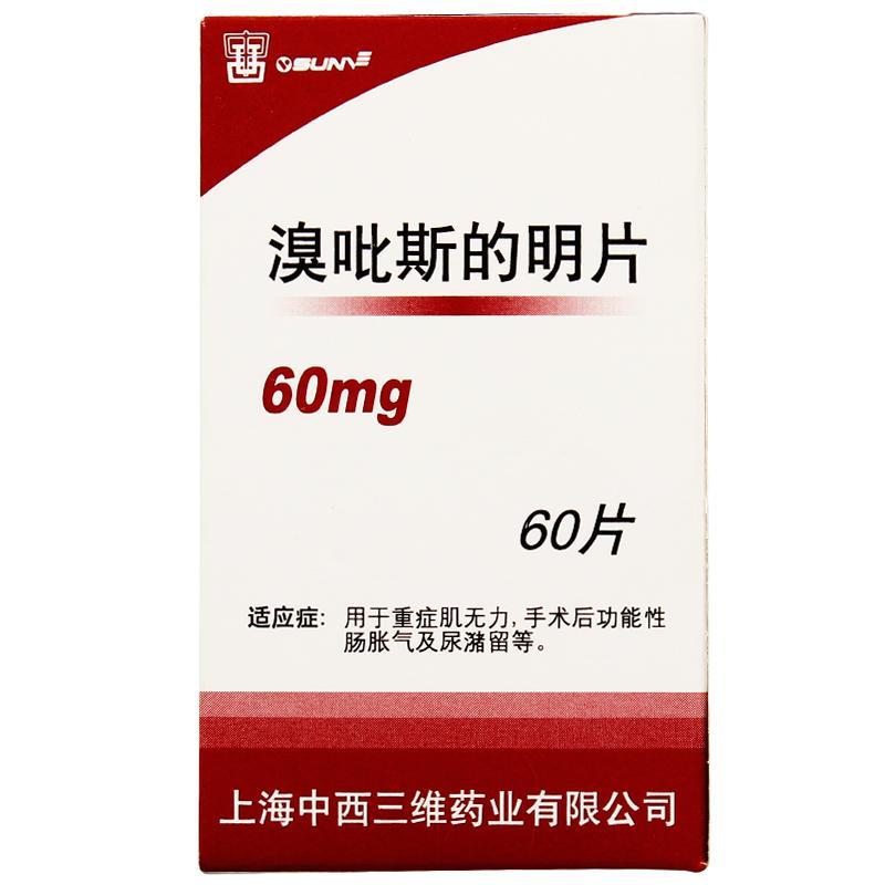 上海中西三维 溴吡斯的明片