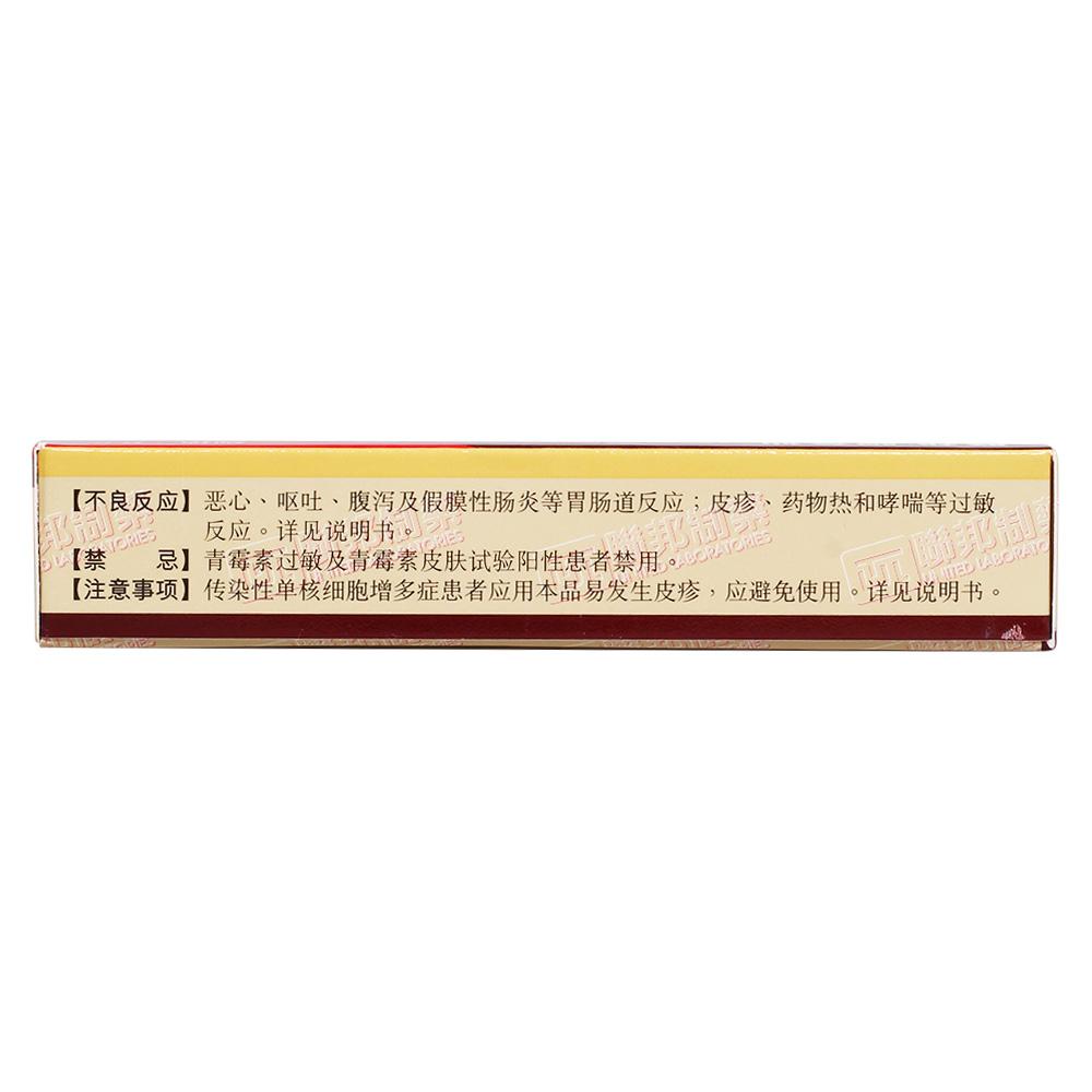 阿莫仙 阿莫西林胶囊