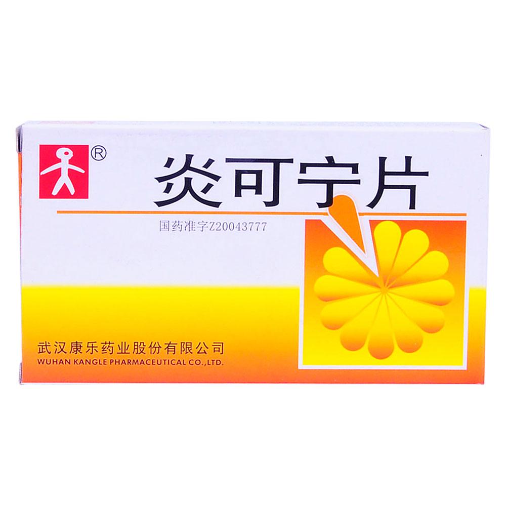 武汉康乐 炎可宁片