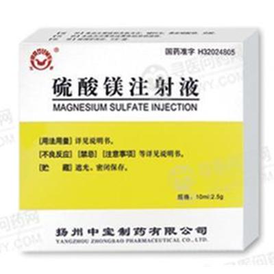 扬州中宝 硫酸镁注射液