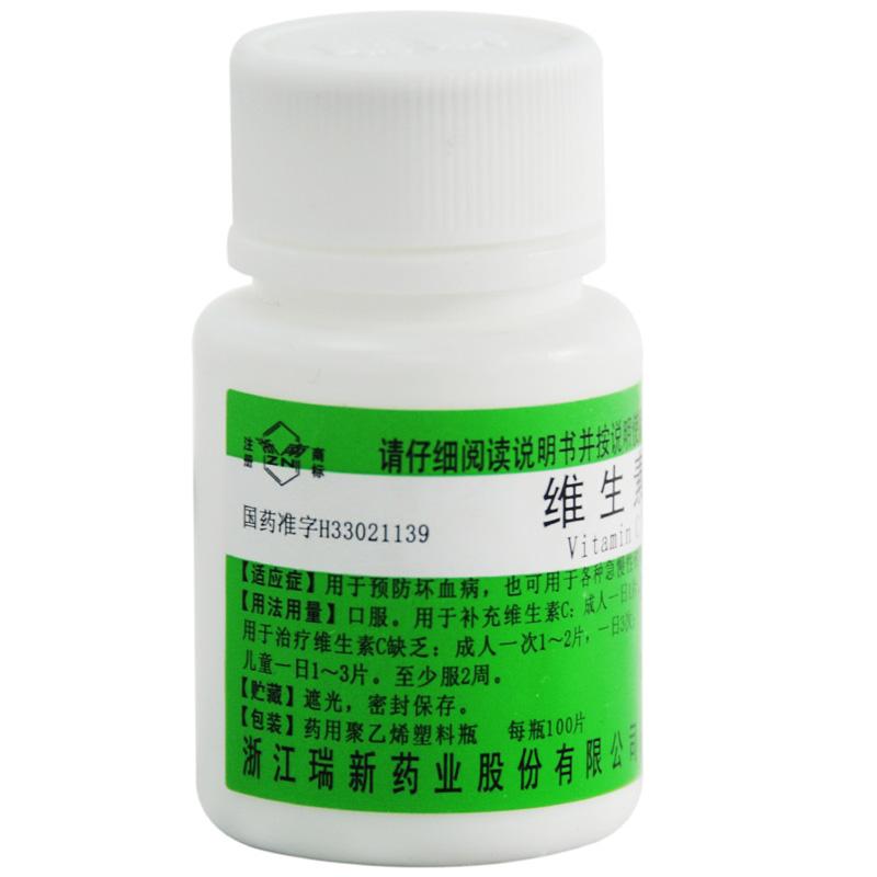 浙江瑞新 维生素C片