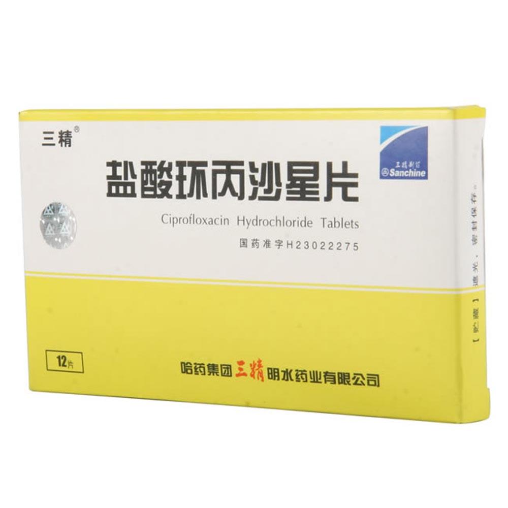 哈药三精明水 盐酸环丙沙星片
