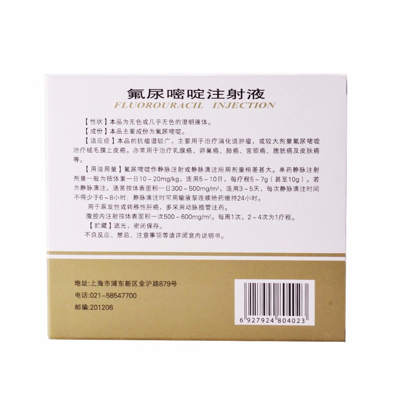 海普 氟尿嘧啶注射液