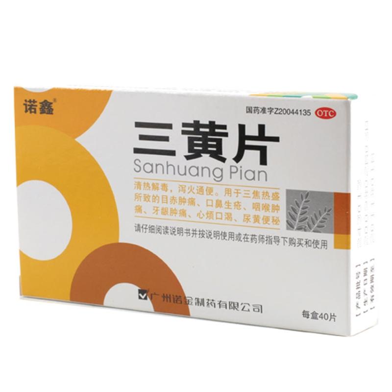 广州诺金 三黄片